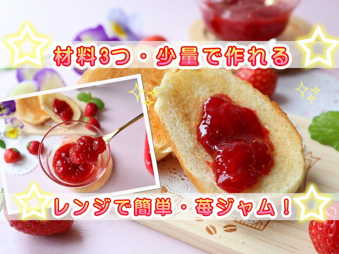 苺ジャム 作り方 レンジ
