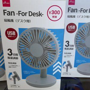 ダイソー 扇風機 300円