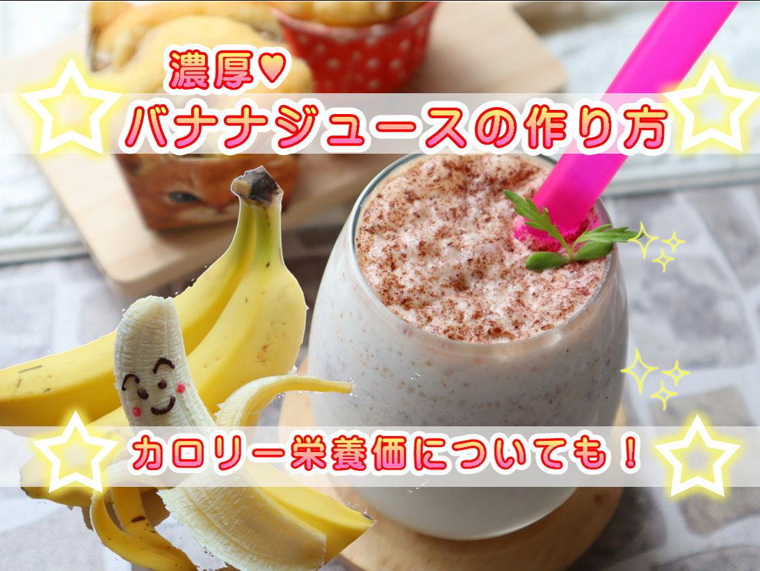 バナナ カロリー