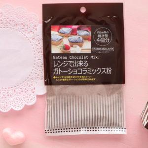 ガト―ショコラ レンジ