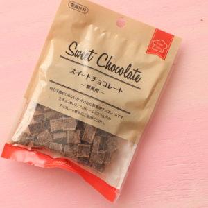 セリア チョコレート