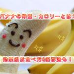 バナナ 1本 カロリー
