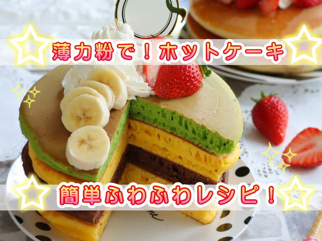 薄力粉 ホットケーキ