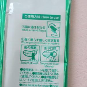 歯磨きシート 使い方