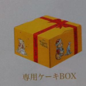 クリスマスケーキ予約 セブン