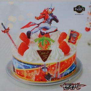 仮面ライダーセイバー ケーキ