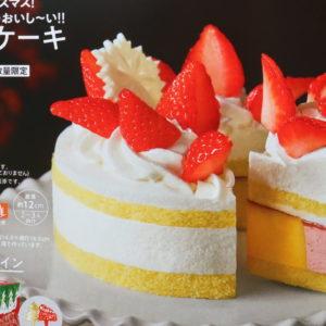 ファミリーマート クリスマスケーキ 2020