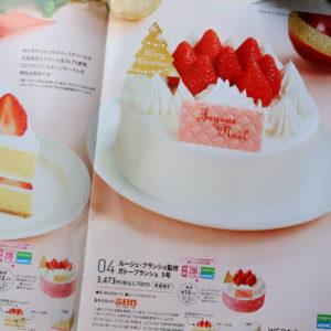 クリスマスケーキ ファミマ 2020
