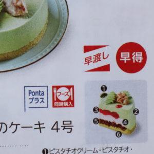 ローソン クリスマスケーキ 予約