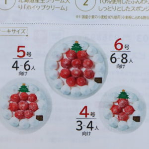 クリスマスケーキ 予約 ローソン