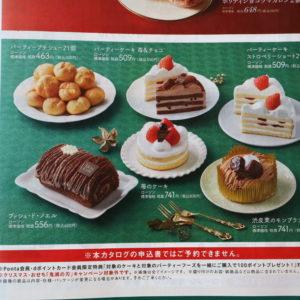 ローソン クリスマスケーキ 当日