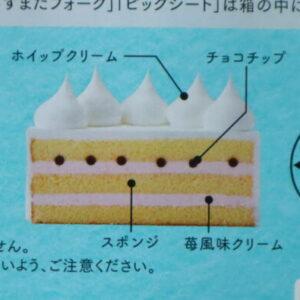 ファミマ クリスマスケーキ キャラクターケーキ