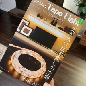 led テープライト 間接照明