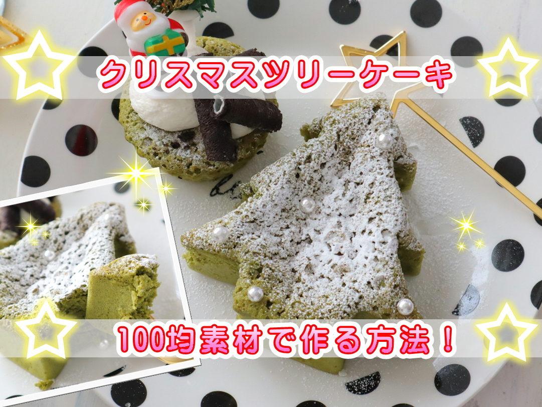 小さい クリスマスケーキ レシピ