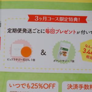 キュリラサジージュース 口コミ ブログ
