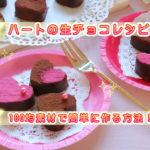 生チョコの作り方