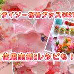 ダイソー 桜 2021