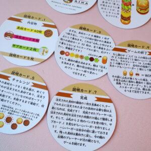 ダイソー カードゲーム ハンバーガー