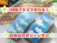 青空ゼリー レシピ
