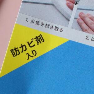 ダイソー カビ汚れ防止マスキングテープ
