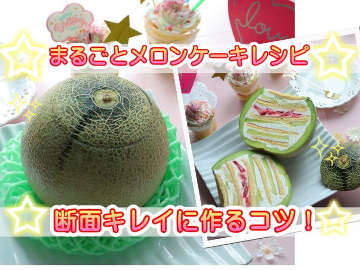 まるごとメロンケーキ レシピ
