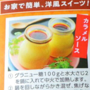 業務スーパー プリン アレンジ