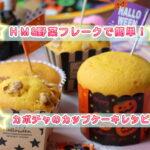 かぼちゃ カップケーキ ホットケーキミックス