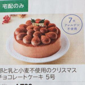 ローソン クリスマスケーキ