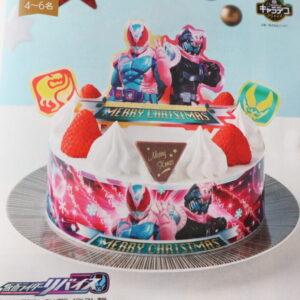 仮面ライダー リバイス クリスマスケーキ