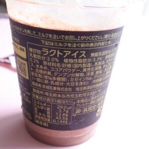 ファミマ チョコフラッペ カロリー ケンズカフェ東京