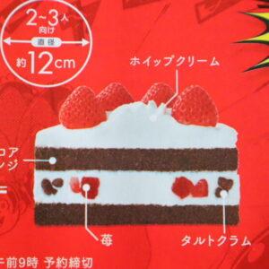 コンビニ キャラクターケーキ