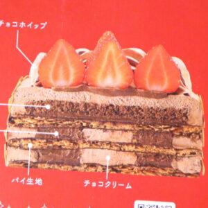 クリスマスケーキ ファミマ
