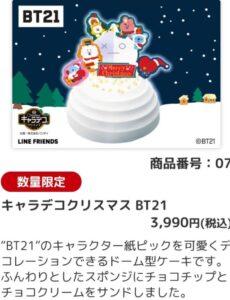 ファミマクリスマスケーキ BTS