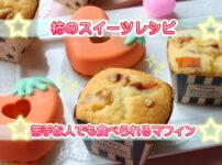 柿 レシピ スイーツ
