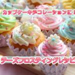 カップケーキ デコレーション クリーム